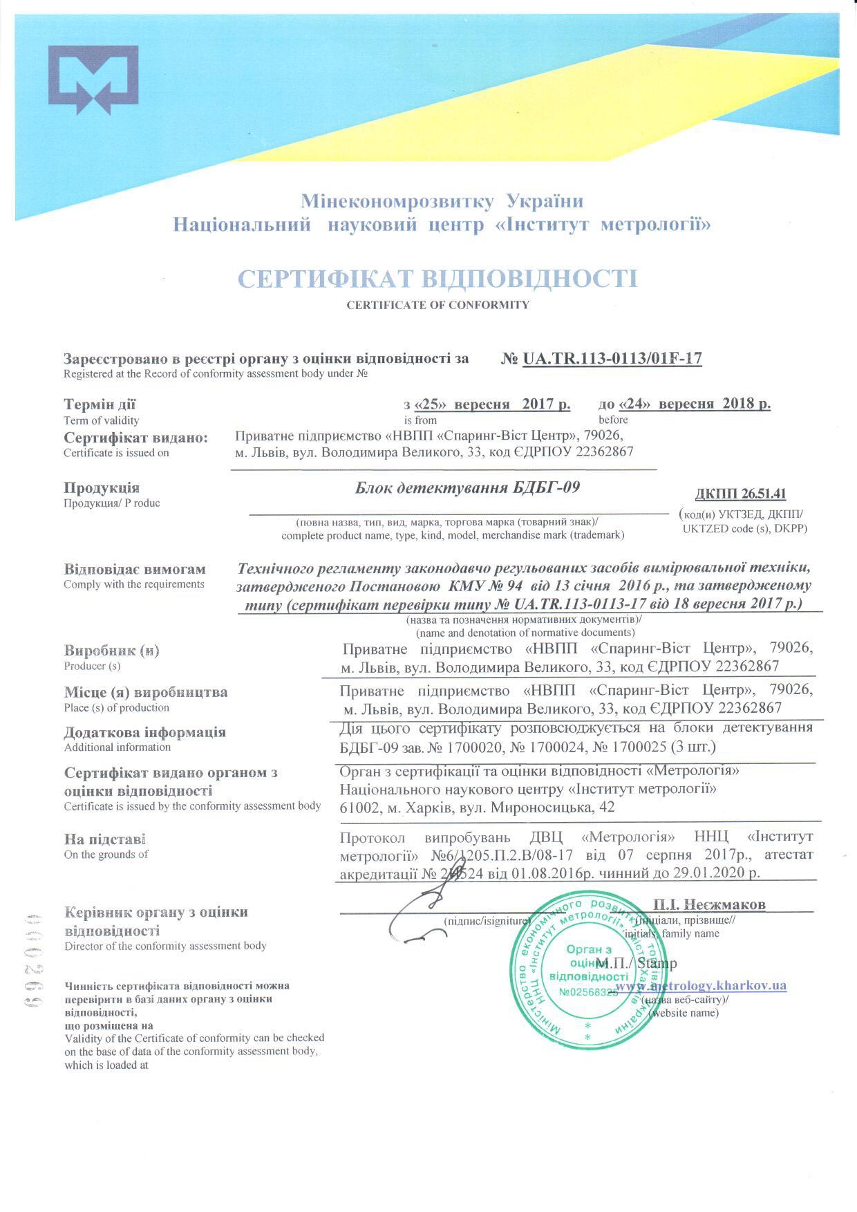Radioactive certificate non 49 CFR